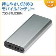 モバイルバッテリー 10000mAh iPhone・Android対応 アルミ筐体 microUSBケーブル付属