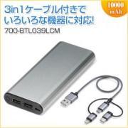 モバイルバッテリー 10000mAh iPhone・Android対応 アルミ筐体 Lightning/microUSB/Type Cケーブル付属