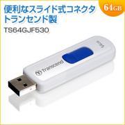 USBメモリ 64GB USB2.0スライドコネクタ Transcend製