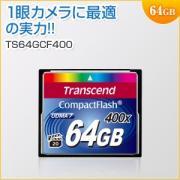コンパクトフラッシュ 64GB 400倍速 UDMA対応 TS64GCF400 Transcend(トランセンド・ジャパン)