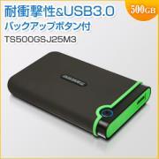 外付けハードディスク(HDD) 500GB 2.5インチ USB3.0対応 TS500GSJ25M3 Transcend(トランセンド・ジャパン) 【送料無料】