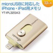 Lightning・USBメモリ 32GB USB3.0 Andoroid対応 ゴールド Gmobi iStickPro3.0 MFI認証 iOS12対応