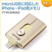 Lightning・USBメモリ 64GB USB3.0 Andoroid対応 ゴールド Gmobi iStickPro3.0 MFI認証 iOS10対応