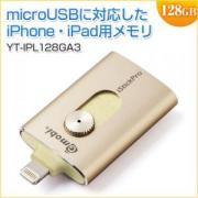Lightning・USBメモリ 128GB USB3.0 Andoroid対応 ゴールド Gmobi iStickPro3.0 MFI認証 iOS10対応