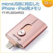 iPhone・iPad USBメモリ 32GB(USB3.0・Lightning/microUSB対応・MFi認証・iStickPro 3.0・ローズゴールド)