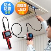 フレキシブルスコープ(デジタルスコープ・内視鏡・LEDライト付・9mmケーブル・30万画素)