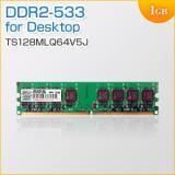 増設メモリ 1GB DDR2-533 PC2-4200 DIMM Transcend製