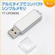 USBメモリ 8GB(コンパクトアルミボディ)