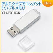 USBメモリ 16GB(コンパクトアルミボディ)