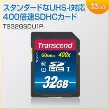 SDHCカード 32GB Class10 UHS-I対応 400xTranscend製