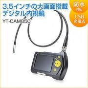 スネークカメラ デジタル内視鏡 大画面3.5インチ液晶 LEDライト搭載