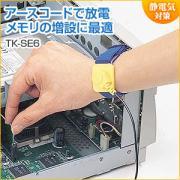 静電気防止リストバンド TK-SE6 サンワサプライ製