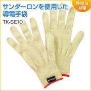 静電気防止手袋 サンダーロン使用 TK-SE10 サンワサプライ製