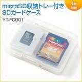 SDカードケース(4枚収納・マイクロSD収納トレー付)YT-FC001