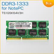 増設メモリ 8GB DDR3-1333 PC3-10600 SO-DIMM Transcend製