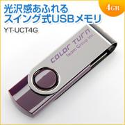 USBメモリ 4GB USB2.0 キャップレス 名入れ対応 Team製
