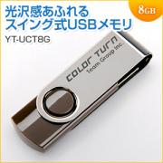 USBメモリ 8GB USB2.0 キャップレス 名入れ対応 Team製