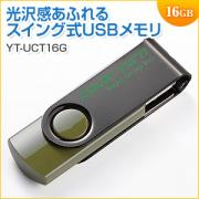 USBメモリ 16GB USB2.0 キャップレス 名入れ対応 Team製