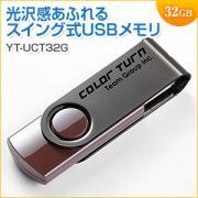 USBメモリ 32GB USB2.0 キャップレス 名入れ対応 Team製