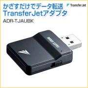 TransferJet USBアダプタ(パソコン用)