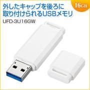 USBメモリー(USB3.0対応・16GB)