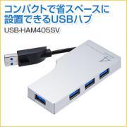 USB3.0ハブ(4ポート・ケーブル収納・バスパワー・シルバー)