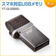 スマートフォン・タブレットPC対応 USBメモリ 8G(超小型・Android・USBホストWin8・Mac OS X対応・PQI製)