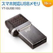 スマートフォン・タブレットPC対応 USBメモリ 16G(超小型・Android・USBホストWin8・Mac OS X対応・PQI製)