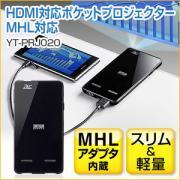 小型プロジェクター(HDMI・MHLスマホ対応・バッテリー内蔵)