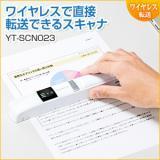 ハンディスキャナ(WiFi・無線対応・A4・自炊・iPhone・スマホ転送)