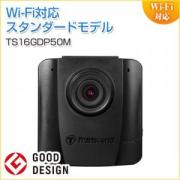 Wi-Fi対応ドライブレコーダー 吸盤固定仕様 microSDカード付き リアカメラ DrivePro 50 Transcend製