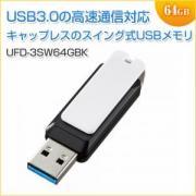 USBメモリ 64GB USB3.0 キャップレスタイプ 名入れ対応 サンワサプライ製