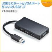 USB-VGA変換アダプタ(USB3.0ハブ付・ディスプレイ増設・デュアルモニタ・ディスプレイアダプタ)