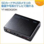 メディアプレーヤー(HDMI・MP4/FLV/MOV対応・USBメモリ/SDカード)