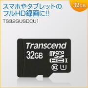 microSDHCカード 32GB Class10 UHS-1対応 400倍速 Premium Transcend製
