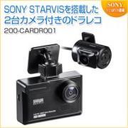 ドライブレコーダー 前後カメラ SONY STARVIS搭載 2カメラ フルHD撮影