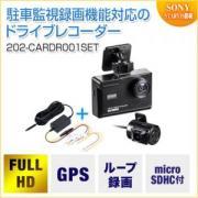 ドライブレコーダー 前後カメラ SONY STARVIS搭載 2カメラ フルHD撮影 駐車監視録画ケーブルセット