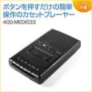 カセット変換プレーヤー カセットテープ カセットプレーヤー USB保存 デジタル保存 簡単操作 乾電池 AC電源