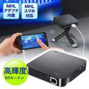 HDMIモバイルプロジェクター(DLP・MHLスマートフォン対応・小型・85ルーメン・ブラック)