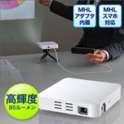 HDMIモバイルプロジェクター(DLP・MHLスマートフォン対応・小型・85ルーメン・ホワイト)
