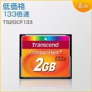 コンパクトフラッシュ 2GB 133倍速 UDMA対応 TS2GCF133 Transcend(トランセンド・ジャパン)