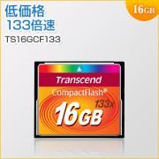 コンパクトフラッシュ 16GB 133倍速 UDMA対応 TS16GCF133 Transcend(トランセンド・ジャパン)