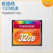 コンパクトフラッシュ 32GB 133倍速 UDMA対応 TS32GCF133 Transcend(トランセンド・ジャパン)