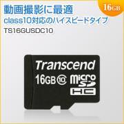 microSDHCカード 16GB Class10 Transcend製【永久保証】