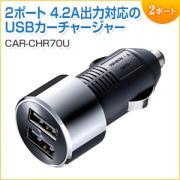USBカーチャージャー(4.2A出力・2ポートタイプ)