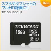 【限定セール】microSDHCカード 16GB class10 UHS-I対応 Transcend社製