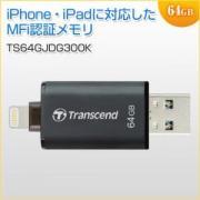 Lightning・USBメモリ 64GB USB3.1 3.0 シルバー JetDrive Go 300 Transcend製