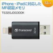 Lightning・USBメモリ 32GB USB3.1 3.0 シルバー JetDrive Go 300 Transcend製