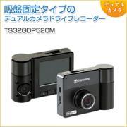 ドライブレコーダー(バックモニター・高画質フルHD・常時録画・デュアルカメラ・300万画素・GPS/WiFi搭載・吸盤固定・DrivePro 520 TS32GDP520M)