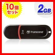 USBメモリ 2GB USB2.0 JetFlash300 Transcend製【10個セット】